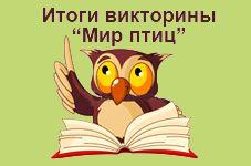 Итоги районной викторины «Мир птиц»