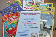Всероссийская акция «Подари Книгу»
